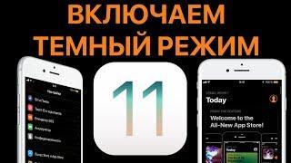 iOS 11: как активировать темный режим интерфейса