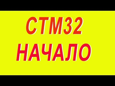 #Шаг1. СТМ32. Начало. Установка ПО.stm32Begin