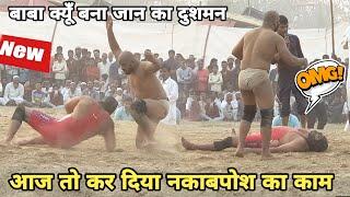 बाबा जी लाड़ी ने नकाबपोश को इतना मारा बेहोश, baba laadi phelwan kusti,