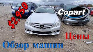 Аукцион Машин Копарт США Что с ценами? (Быстрый)Обзор битых машин + Цены Copart 05.01 2020