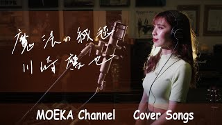魔法の絨毯 / 川崎鷹也 Unplugged Cover by MOEKA