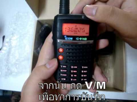 การตั้งช่องความถี่ วิทยุสื่อสาร IC-91AD