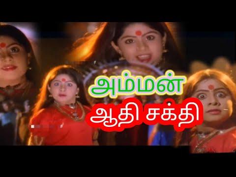 Download Aadhi Sakthiyum Naney Amman Movie Song Mp4 3gp Naijagreenmovies Netnaija Fzmovies
