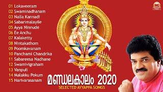 മണ്ഡലകാലം 2020   Mandalakalam   Selected Ayyappa Songs   MG Sreekumar