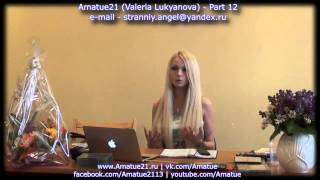 Amatue 21 Valeria Lukyanova   будьте собой