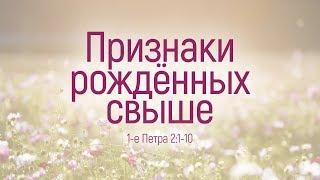 Признаки рожденных свыше (Виталий Рожко)