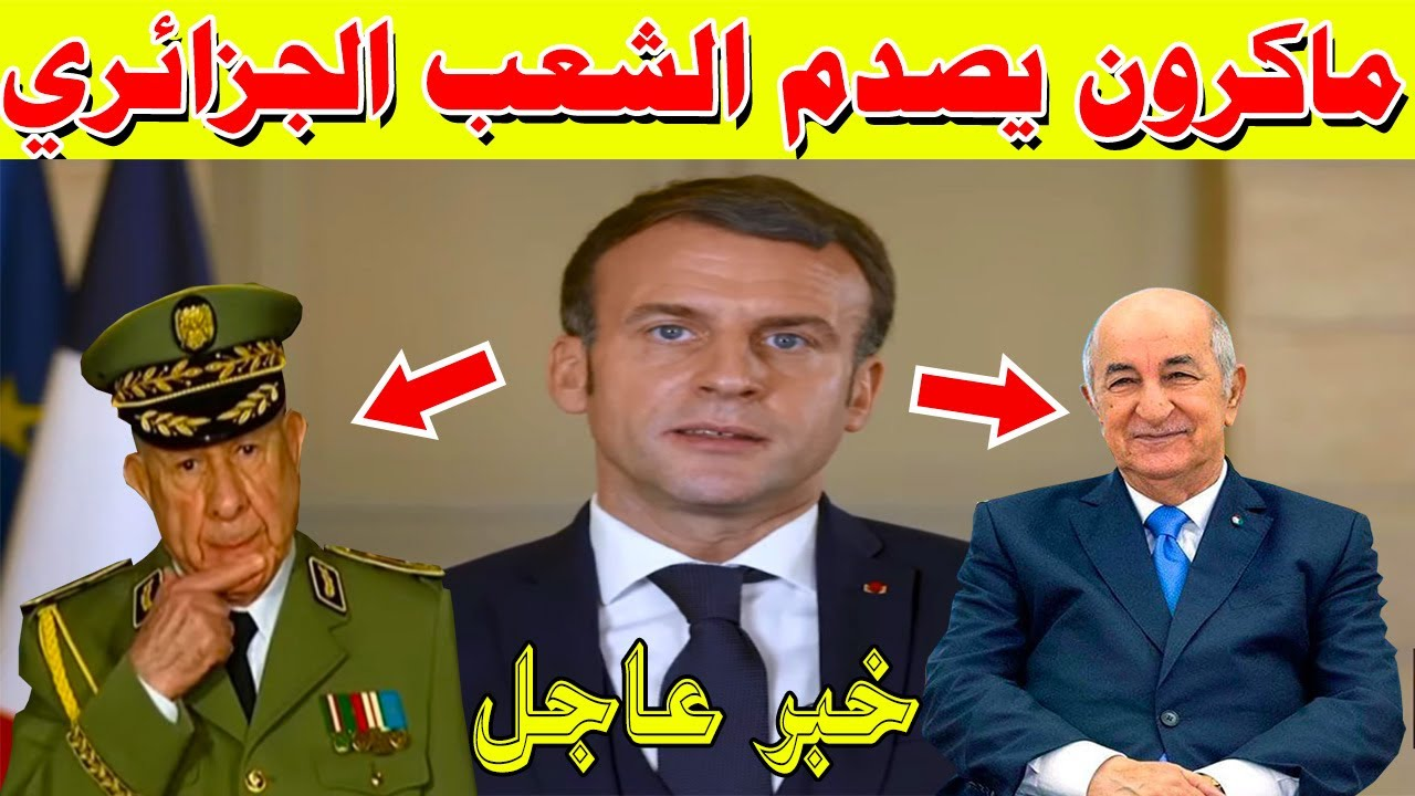 ماكرون يقولها بصراحة للشعب الجزائري