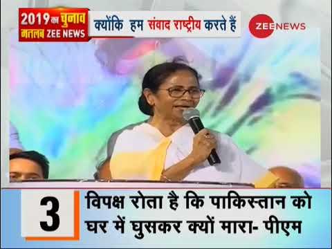 News 50: Mamata Banerjee says BJP with using Lord Ram's name to win 2019 polls
