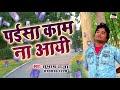 Subhash Raja का 2019 का सबसे हिट नैतिक Video - पईसा काम ना आयी - Laadla music