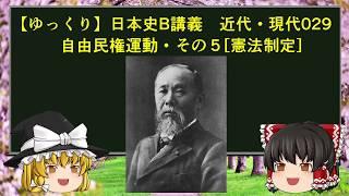 【ゆっくり歴史解説】日本史B講義 近代・現代029 自由民権運動・その5 [憲法制定]<再・修正版>