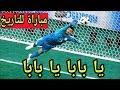 محمد الشناوي L جميع صدات اليوم امام اورجواي مفيش اجمل من كدا