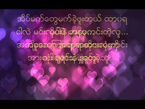 Nin Thar Shi Yin (နင္သာရွိရင္) (9 One)