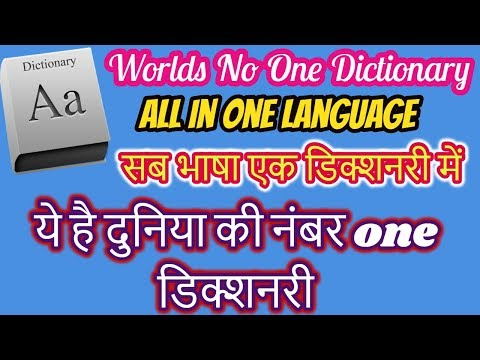 World Number One Dictionary /दुनिया की नंबर one डिक्शनरी ,,