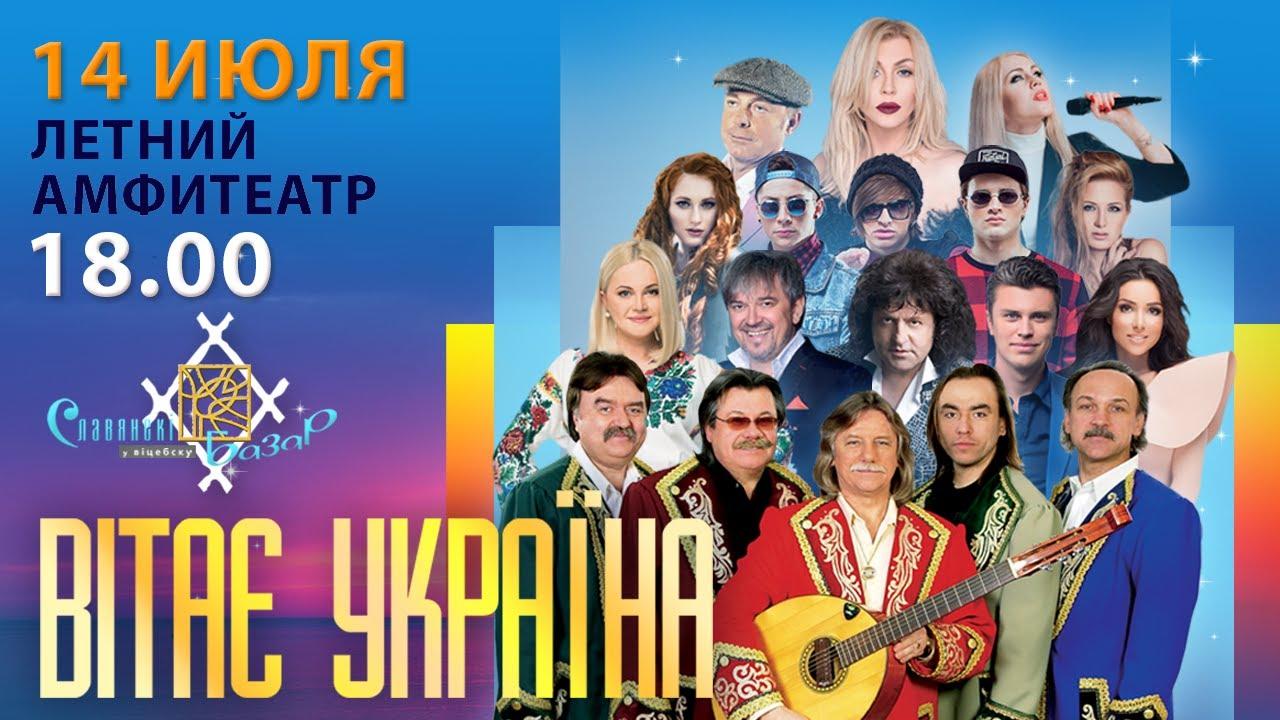 Картинки по запросу славянский базар украина вітає