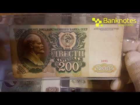 🔴 ПОЛНЫЙ ОБЗОР 200 рублей 1991 1992 ИСТОРИЯ РАЗНОВИДНОСТИ и ЦЕНЫ Банкнота не реализовавшая себя