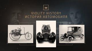 Самоходная тележка: история автомобиля. Виолити 0+