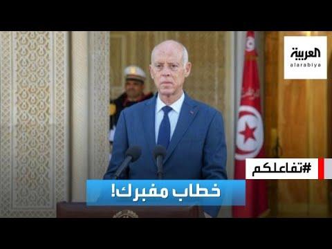تفاعلكم : جدل حول خطاب مفبرك للرئيس التونسي قيس سعيد!  - نشر قبل 24 دقيقة