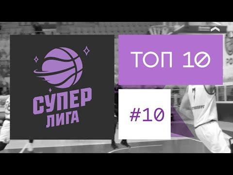 ТОП-10 моментов Суперлиги-1 / Февраль / Выпуск #10