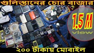 ржЧрзБрж▓рж┐рж╕рзНрждрж╛ржирзЗрж░ ржЪрзЛрж░ ржмрж╛ржЬрж╛рж░ ржУ ржЬрж┐ржирж┐рж╕ ржПрж░ ржжрж╛ржо || Chorbazar of Gulistan Dhaka