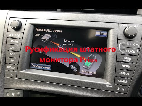 Русификация штатной магнитолы Toyota Prius 30 правый руль. Хабаровск