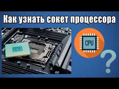 Как узнать сокет процессора?