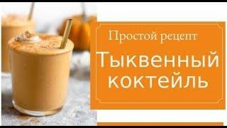 Тыквенный коктейль (рецепты из тыквы) простой видео рецепт Домашние рецепты