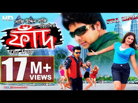 FAAD (The Trap)   Full Bangla Movie HD   Shakib Khan   Achol   SIS Media