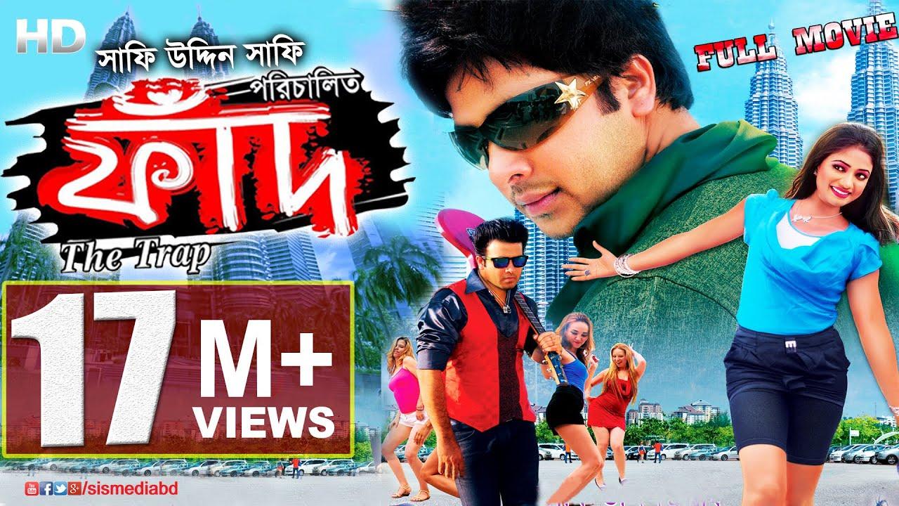 FAAD (The Trap) | Full Bangla Movie HD | Shakib Khan | Achol | SIS Media