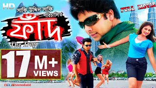 Faad ( the trap ) is a bangladeshi film directed by shafi uddin shafi, shakib khan and achol in lead roles. with jami ibrahim, anjali, kazi hayat, amit hasan...