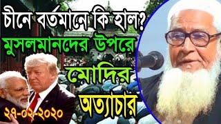 Download Lagu চীনের বর্তমান অবস্থা কেমন ? মুসলমানদের উপর মোদির অত্যাচার | Lutfur Rahman waz 2020 | Bangla waz 2020 mp3