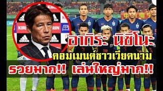 คอมเมนต์ชาวเวียดนามหลังทราบว่าอากิระ นิชิโนะจะเป็นโค้ชคนใหม่ทีมชาติไทย
