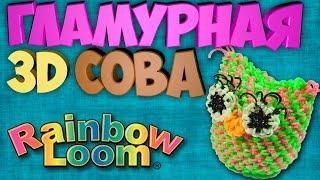 Гламурная 3Д Сова из резинок Рейнбоу Лум Амигуруми, 3d owl rainbow loom amigurumi, loomigurumi