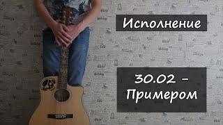 30.02 - Примером (Кавер)