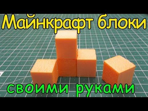 Как сделать майнкрафт блоки / how to make blocks Minecraft
