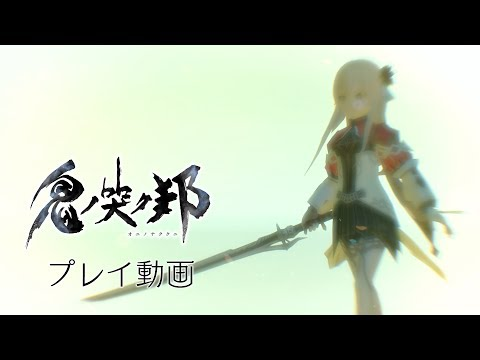 Oninaki Game's New Gameplay Video Highlights Aisha