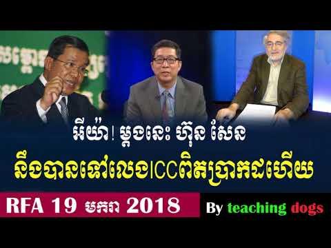 RFA Khmer Live TV 2018 | RFA Khmer Radio 2018 | Cambodia Hot News | Morning, On Fri 19 January 2018