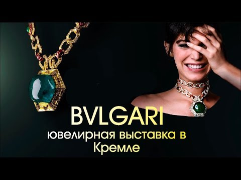 BVLGARI ювелирная выставка в Кремле | Ювелирные украшения знаменитостей