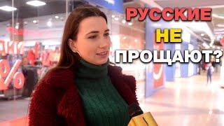 Шок! Русские не способны прощать?! Эксперимент