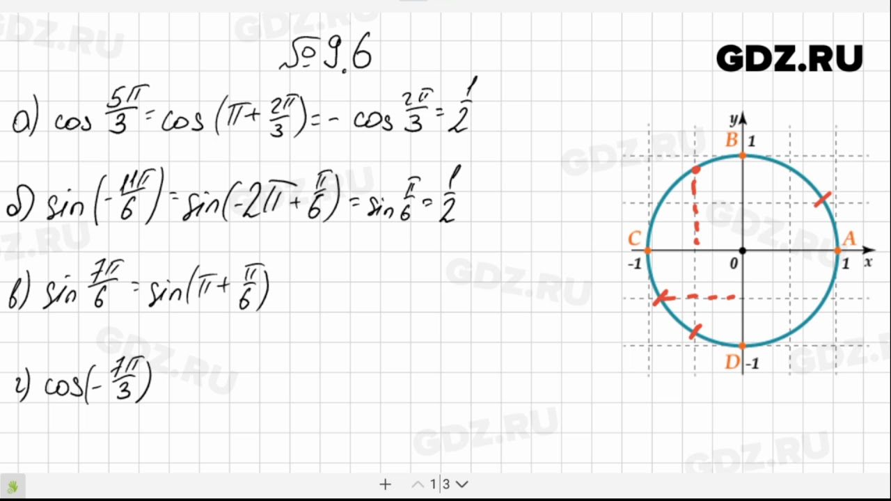 Спиши.ру математика.9 класс параграф 10 мордкович