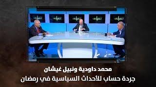 محمد داودية ونبيل غيشان - جردة حساب للأحداث السياسية في رمضان