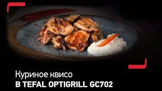 Куриное квисо в Optigril GC702