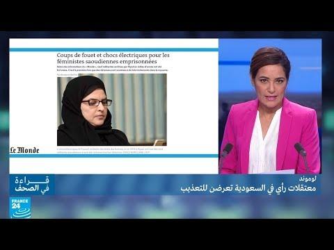 لوموند: ناشطات تعرضن للتعذيب في السعودية  - نشر قبل 24 ساعة