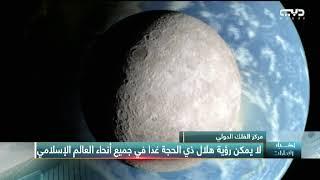 أخبار الإمارات - لا يمكن رؤية هلال ذي الحجة غدا في جميع أنحاء العالم الإسلامي