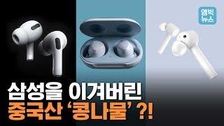 애플 독주 무선이어폰 시장 잠식하는 중국산! 삼성도 제…