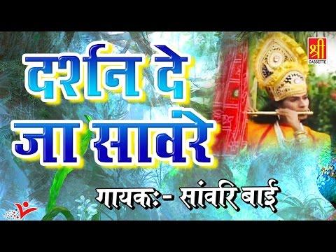 Darshan De Ja Sawre | Superhit Rajasthani Song | Sawari Bai - Radha Krishna Bhajan | Shree Cassette