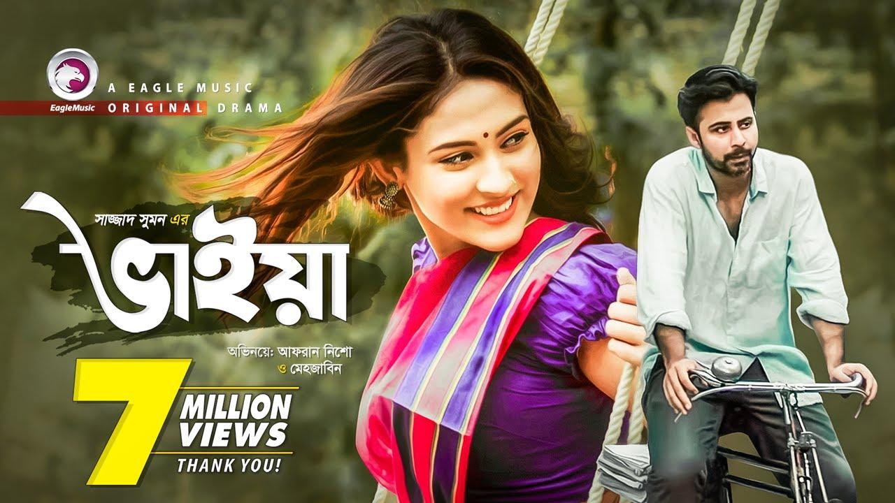 Download Bhaiya | ভাইয়া | Bangla Natok | Afran Nisho | Mehazabien | Bangladeshi Drama | Eid ul-Fitr 2019