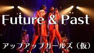 Future&Past(4thアルバム(仮)収録曲) 作詞:ヒワタリスツカ 作曲・...