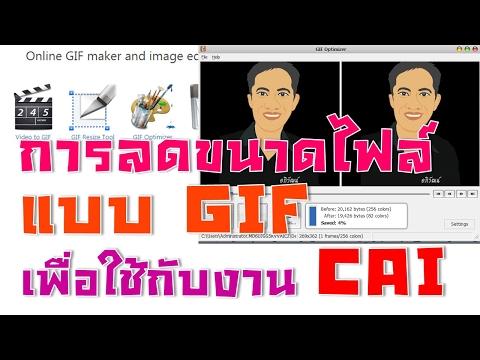 การลดขนาดไฟล์แบบ Animation GIF ให้เล็กลงเพื่อใช้ในงาน CAI