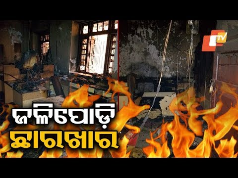 Fire breaks out at NIT Rourkela, property worth lakhs gutted