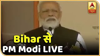 Bihar: PM Modi Lays Foundation Stone For Patna Metro | ABP News